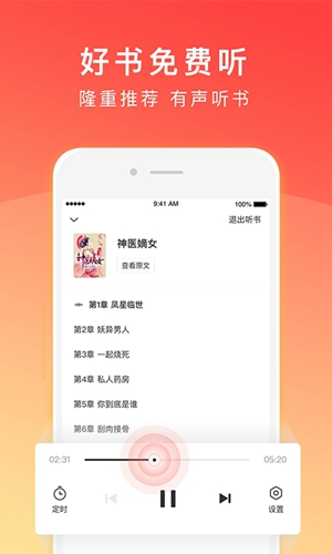 番茄小说网手机版截图4
