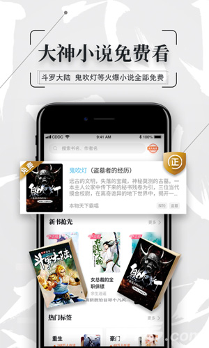 飞读小说app截图1