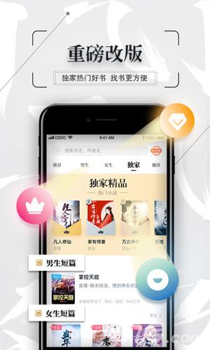飞读小说app截图3