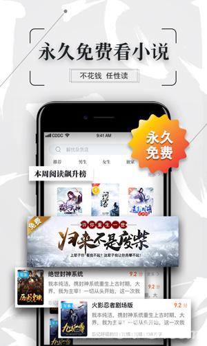 飞读小说app截图2