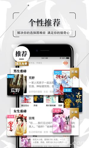 飞读小说app截图5