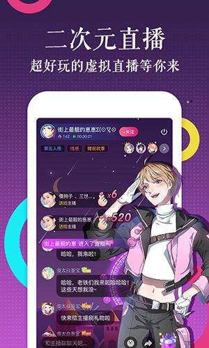 触漫app截图3