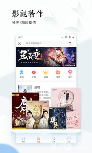 宜搜小说app截图4