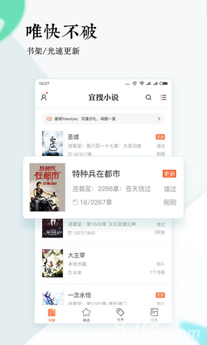 宜搜小说app截图2