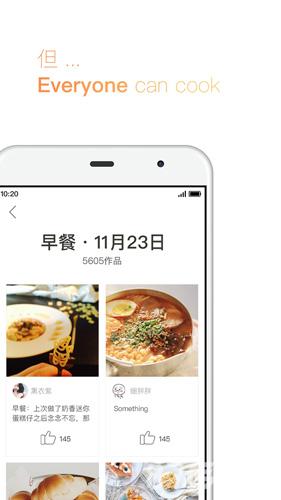 下厨房app截图4