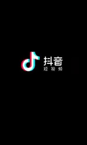 抖音短视频app截图1