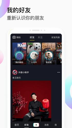抖音短视频app截图5
