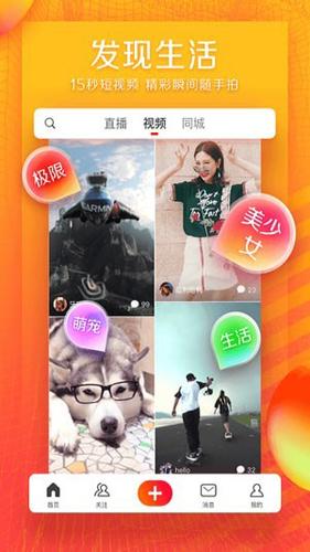 火山小視頻app2