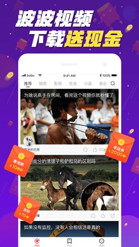波波視頻app2