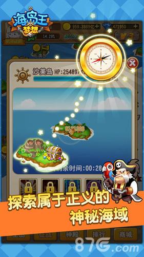 梦想海岛王截图2