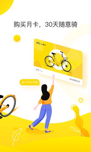 ofo共享单车app截图1