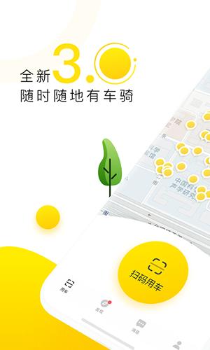 ofo共享单车app截图5