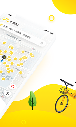 ofo共享单车app截图3