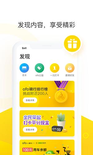 ofo共享单车app截图4