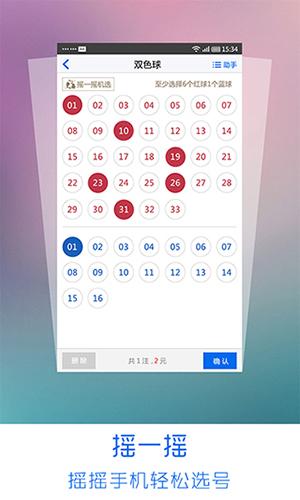19500彩票app截图2