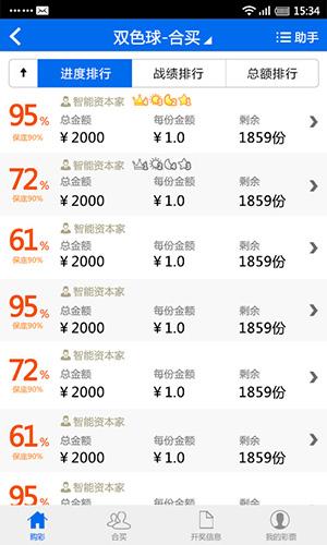 19500彩票app截图4