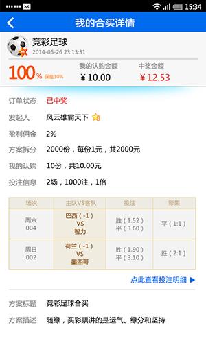 19500彩票app截图5