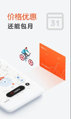 摩拜单车app截图1