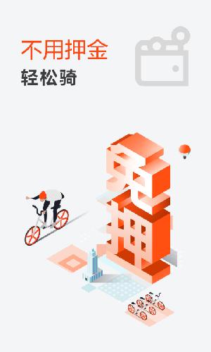 摩拜单车app截图3