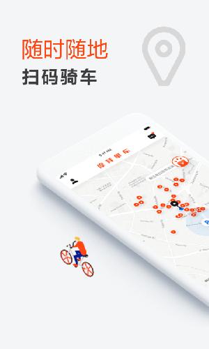 摩拜单车app截图4