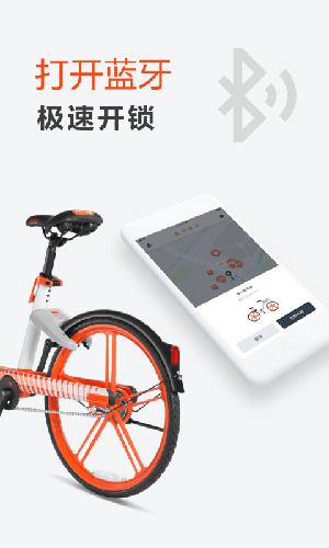 摩拜单车app截图2