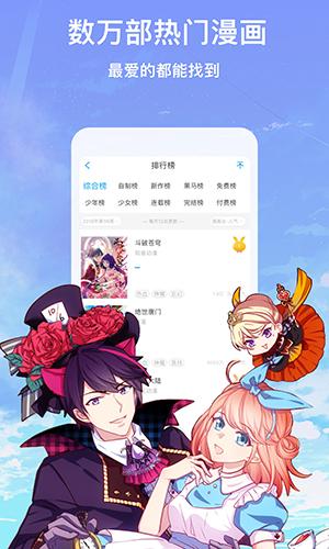 漫画台app截图4