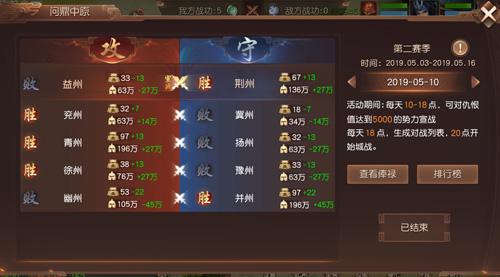 三国如龙传10