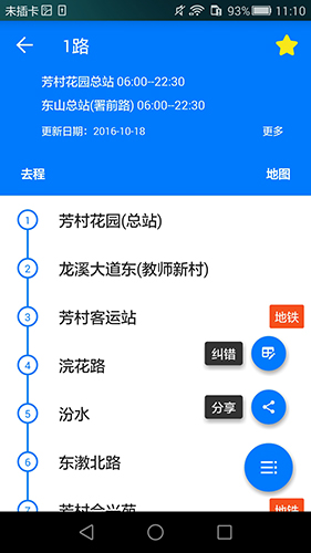 8684公交手机版截图1