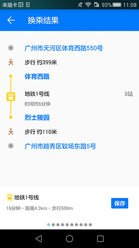 8684公交手机版截图5