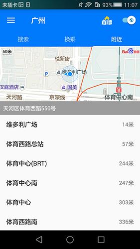 8684公交手机版截图4