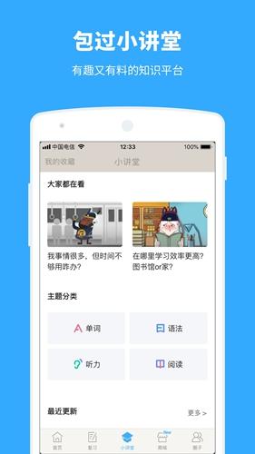 百词斩app截图3