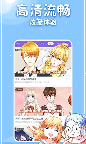 神漫畫app截圖5