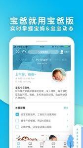 宝宝树孕育app截图1