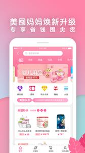 宝宝树孕育app截图2