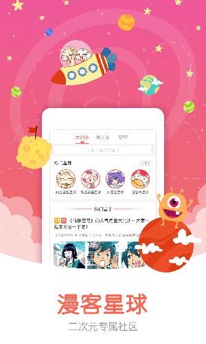 知音漫客app截图3