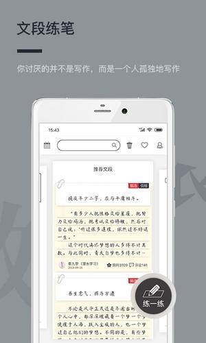 作文纸条app截图1