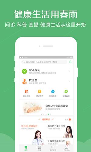 春雨医生app截图2