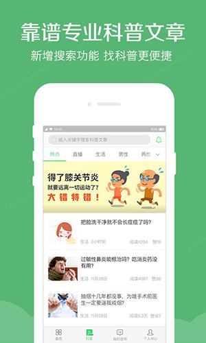 春雨医生app截图4