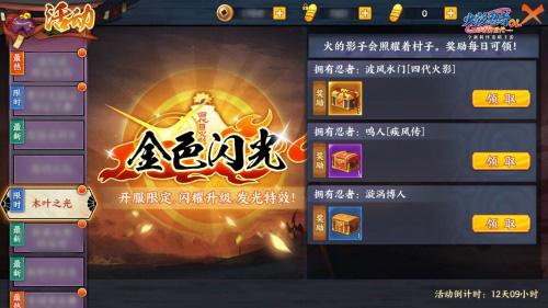火影忍者OL5