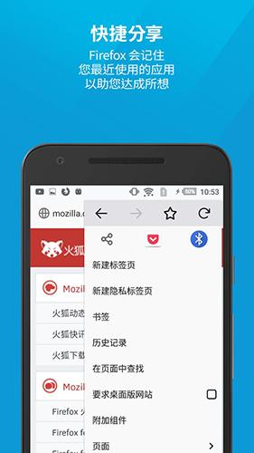 Firefox手机版截图1