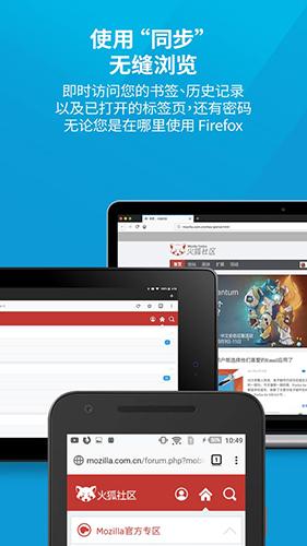 Firefox手机版截图5