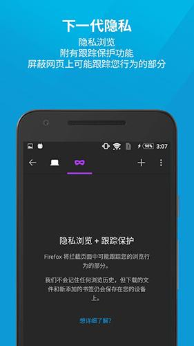 Firefox手机版截图3
