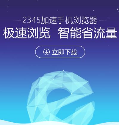 2345浏览器app特色