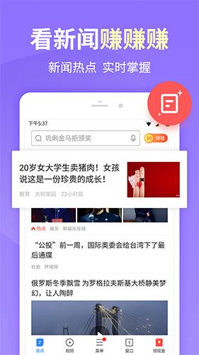 2345浏览器app截图2