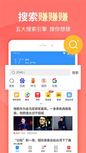 2345浏览器app截图1