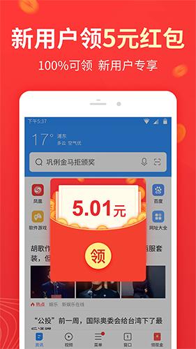 2345浏览器app截图5