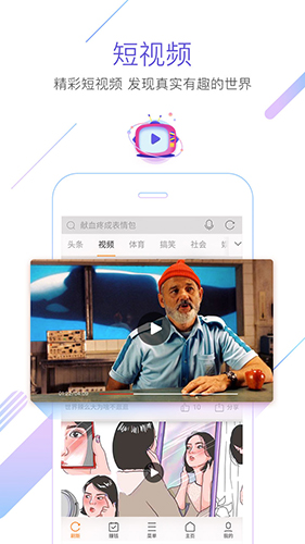 猎豹浏览器app截图2