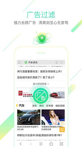 猎豹浏览器app截图5