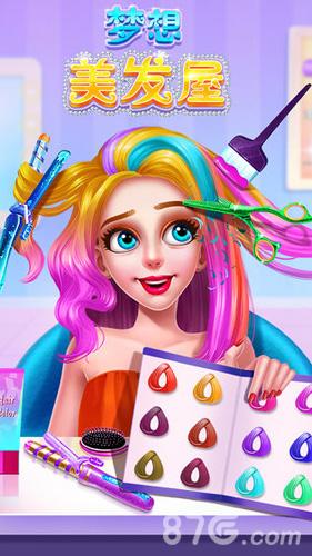 梦想美发屋截图1