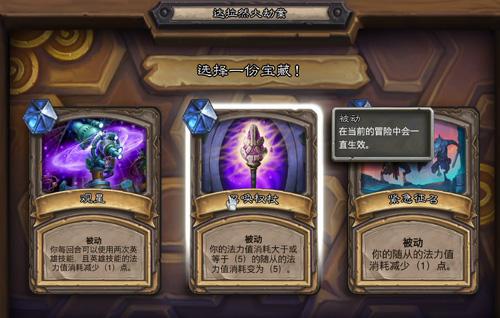 炉石传说达拉然大劫案宝藏牌3